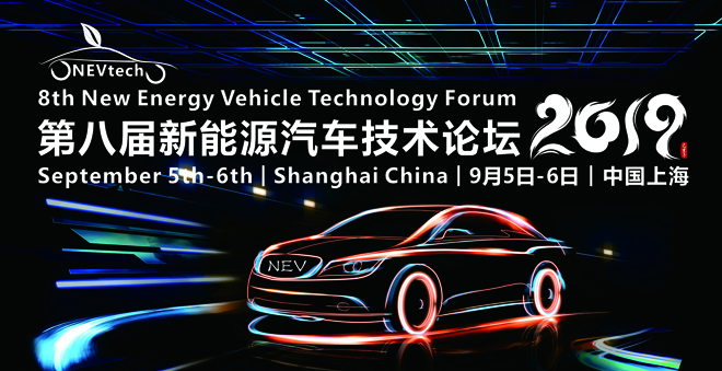 8th New Energy Vehicle Technology Forum 2019