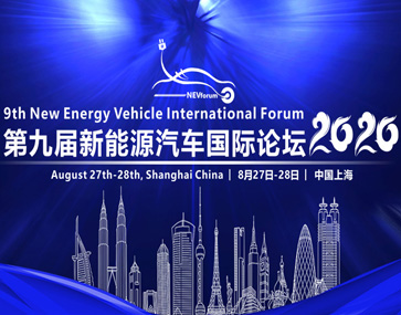 9th New Energy Vehicle Intl Forum 2020