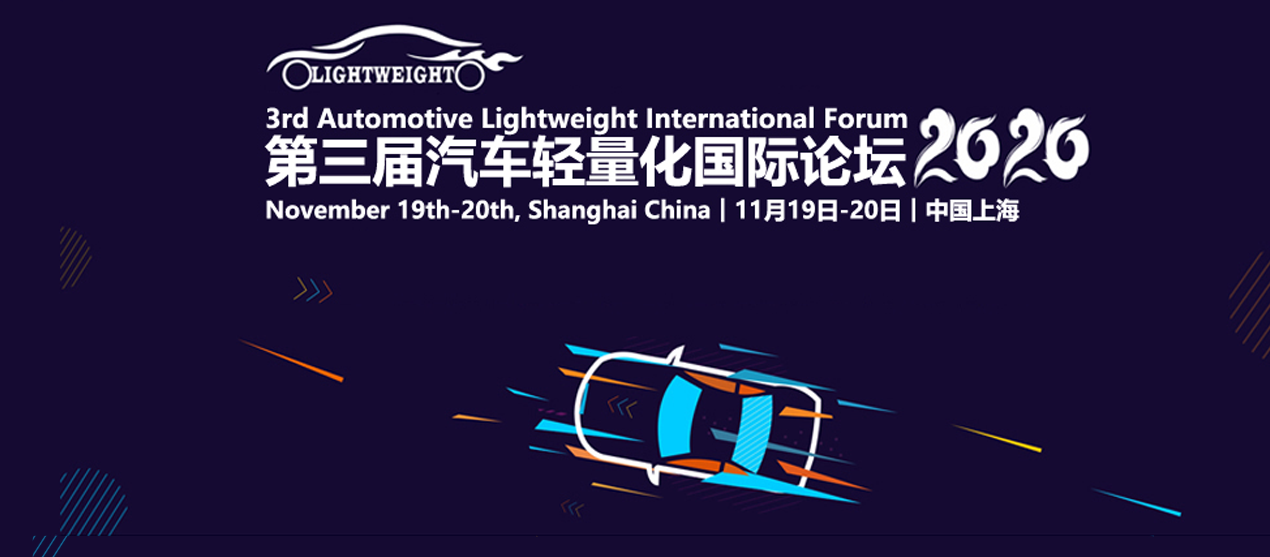Automotive Lightweight International Forum 2020